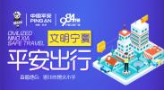 """2019""""文明宁夏 平安出行""""公益活动"""