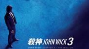 《疾速追杀3》登顶北美周末票房榜