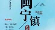 澳门美高梅国际娱乐平台连续剧《闽宁镇》第一集