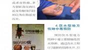 地方病及包虫病防治宣传手册③地方性砷中毒