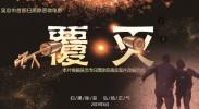 扫黑除恶 | 吴忠市首部扫黑除恶微电影《覆灭》 敬请观看!
