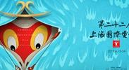 再创新 共成长 育新人——盘点第22届上海国际电影节三大关键词
