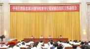 中央扫黑除恶第20督导组督导宁夏回族自治区工作动员会在银川召开