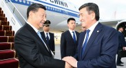 习近平抵达比什凯克开始对吉尔吉斯共和国进行国事访问并出席上海合作组织成员国元首理事会第十九次会议