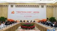 """中联部举办""""中国共产党的初心和使命""""主题宣讲会"""