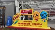宁夏第十五届运动会今日上午10时举行