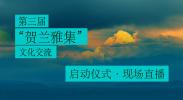 """""""贺兰雅集""""文化交流活动启动仪式"""