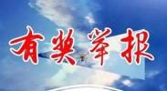 最高奖励2万元!宁夏检察机关出台涉黑涉恶犯罪线索举报奖励办法!