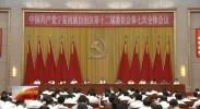 聚焦高质量发展  自治区党委十二届七次全会在银川开幕!