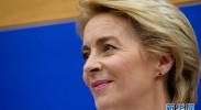 冯德莱恩当选下届欧盟委员会主席