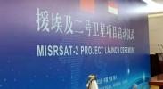 中国援埃及二号卫星项目启动仪式今天在银川举行