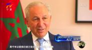 摩洛哥王国驻华大使 阿齐兹·梅库阿尔