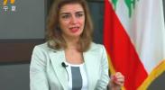 大使访谈录:黎巴嫩住中国大使米莉亚·贾布尔