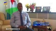 吉布提共和国驻中国大使 阿卜杜拉·米吉勒