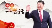 【每日一习话·礼赞70年】未来之中国 必将以更加开放的姿态拥抱世界