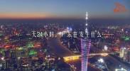 一天24小时,广东在发生什么