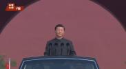 独家视频丨习近平乘车驶过金水桥 宣布阅兵开始