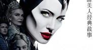 《沉睡魔咒2》登顶北美周末电影票房榜
