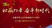 壮丽70年 奋斗新时代·蹲点日记| 大山深处播绿人(一)