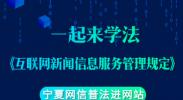 H5 | 一起来学法《互联网新闻信息服务管理规定》