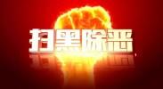 宁夏肖永生涉黑案揭秘,曾控制国有矿区,资产数亿!