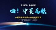 【直播预告】明早9:45,让我们一起说:嗨!宁夏高铁