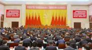 快讯|自治区党委十二届八次全体会议召开