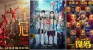春节档要来了!至少10部电影将上映,你准备看哪部?