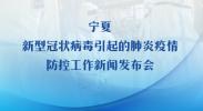直播丨2月6日15时宁夏将举行新型冠状病毒感染的肺炎疫情防控工作第二次新闻发布会