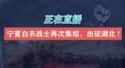 直播| 第五批!宁夏153名援助湖北医疗队员正在出发!
