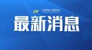 宁夏连续17天0新增!