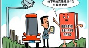 拍下来的交通违法行为将可异地处理