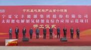 宁夏首个氢能产业项目开工建设