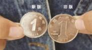 """新版1元硬币遭遇""""拒收""""难题"""