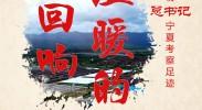 邀您关注!宁夏广播电视台新闻中心全国两会特别策划《温暖的回响》今起开播