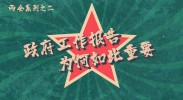 """""""中国为什么能""""系列短视频第二集:政府工作报告为何如此重要?"""