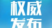 """权威发布丨银川市恢复""""全国文明城市""""资格!"""