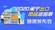"""""""2020闽宁出口商品巡回展""""新闻发布会"""