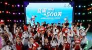 北京冬奥会倒计时500天长城文化活动在八达岭长城举行