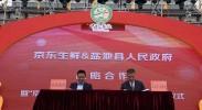 盐池县与京东集团开启全面战略合作