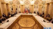 各方重申维护伊核问题全面协议和联合国安理会的权威