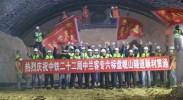 节日献礼——中兰铁路红石梁隧道顺利贯通