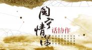 《闽宁情深话协作》栏目今天开播上线啦!