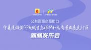 """直播丨""""公共资源交易助力宁夏建设黄河流域生态保护和高质量发展先行区""""新闻发布会"""
