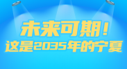 云海报|未来可期 这是2035年的宁夏!