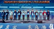 走高质量发展全域旅游之路|宁夏三个项目荣登2020中国旅游产业风云榜