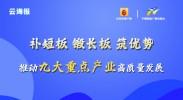 云海报|补短板 锻长板 筑优势 推动九大重点产业高质量发展