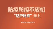 """云海报丨防疫防控不放松,""""防护秘笈""""奉上!"""