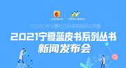 """直播预告丨2020年宁夏社会科学院科研成果暨""""2021宁夏蓝皮书系列丛书""""新闻发布会"""