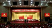 自治区政协十一届四次会议隆重开幕!